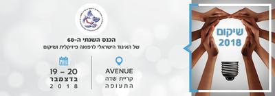 הכנס השנתי ה-68 של האיגוד הישראלי לרפואה פיזיקלית ושיקום