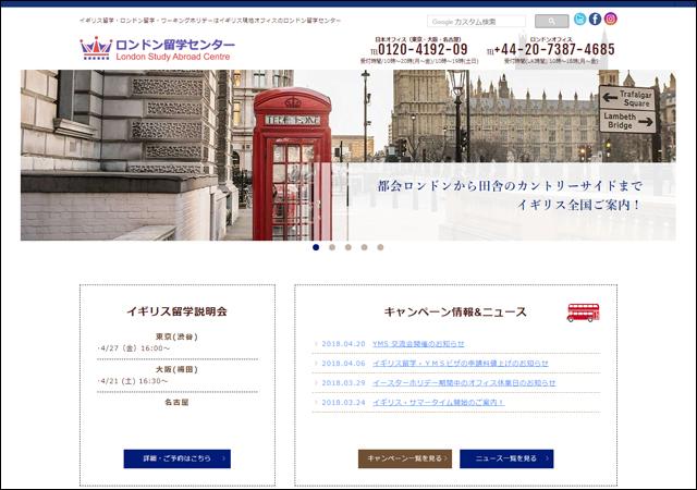 ロンドン留学センター