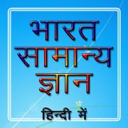 INDIA GK भारत का GK icon
