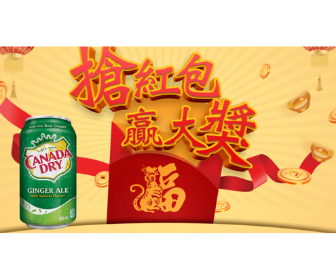 2021 Chinese New Year Contest from Canada Dry