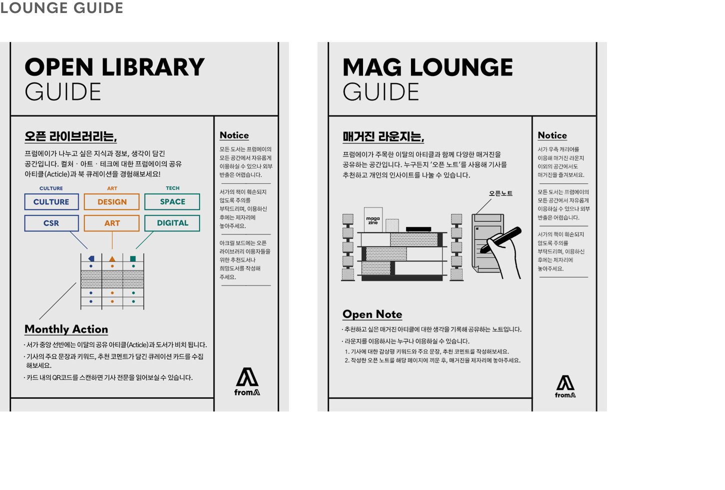 Lounge guide