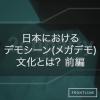 日本におけるデモシーン(メガデモ)文化とは? 前編