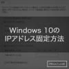 覚書 : Windows 10のIPアドレス固定方法
