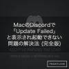 MacのDiscordで「Update Failed」と表示され起動できない問題の解決法 (完全版)