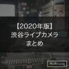 【2020年版】渋谷ライブカメラまとめ (随時更新)