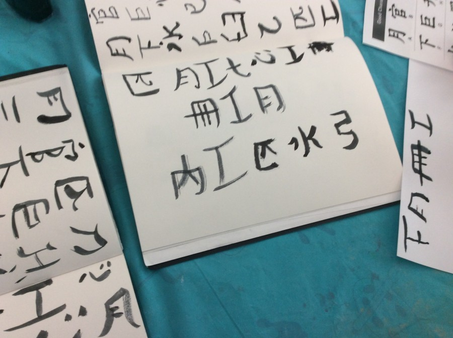 Chinese Calligraphy in year 4