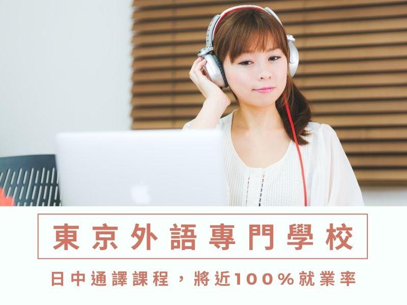 【東京外語專門學校】日中通譯科就業率100%,留在日本就業的最佳選擇