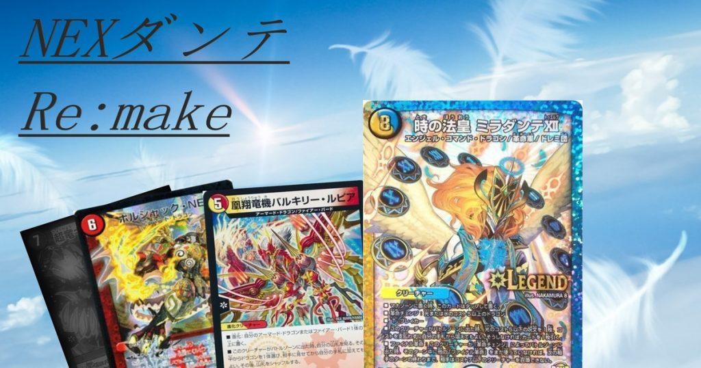 【DBC】【祝え!】時を統べる絆の翼!NEXダンテ Re:make