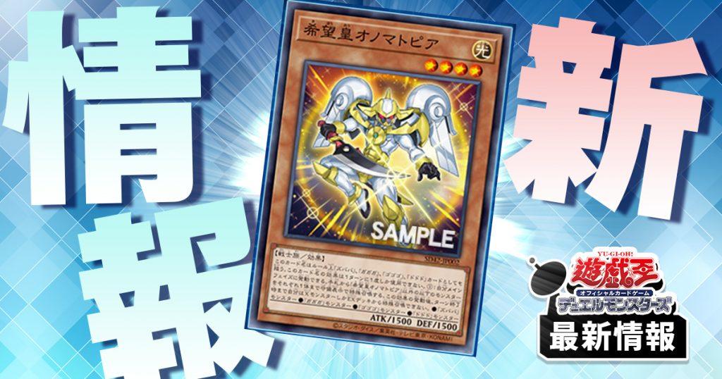 【ガガガ】《希望皇オノマトピア》等、オーバーレイユニバース再録カード3枚判明!【最新カード情報】