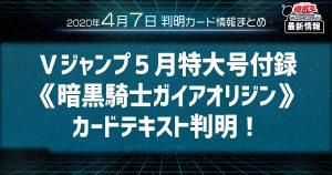 【遊戯王最新情報】ガイアサポート!《暗黒騎士ガイアオリジン》のカードテキストが判明!