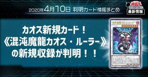 【遊戯王最新情報】カオス新規!《混沌魔龍カオス・ルーラー》の新規収録が判明!