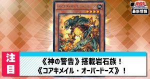 【注目カード情報】神の警告搭載!?《コアキメイル・オーバードーズ》!!