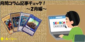 月間コラム記事チェック!~2月編~
