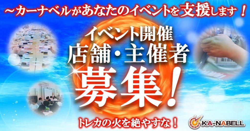イベント開催者募集~店舗とプレイヤーを支援します~【トレカの火を絶やすな!】