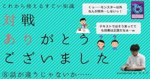 【遊戯王】テキストは心で読め!【対戦ありがとうございました~対あり~】