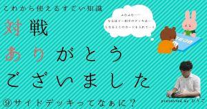 【遊戯王】サイドデッキってなぁに?【対戦ありがとうございました~対あり~】