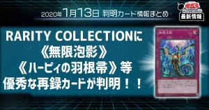 【遊戯王 最新情報】RARITY COLLECTION《無限泡影》、《ハーピィの羽根帚》再録が判明!