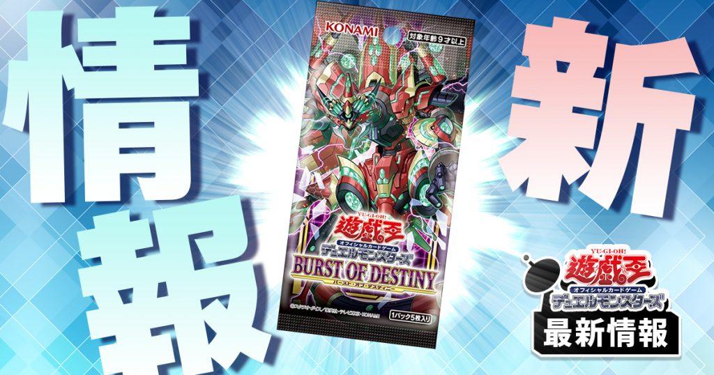 【新たな力】「魔鍵」カード5枚判明!エクシーズとシンクロが可能に!【最新カード情報】