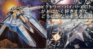 超時空浪漫飛行:《ビクトリー・バイパー XX03》が好きすぎる話