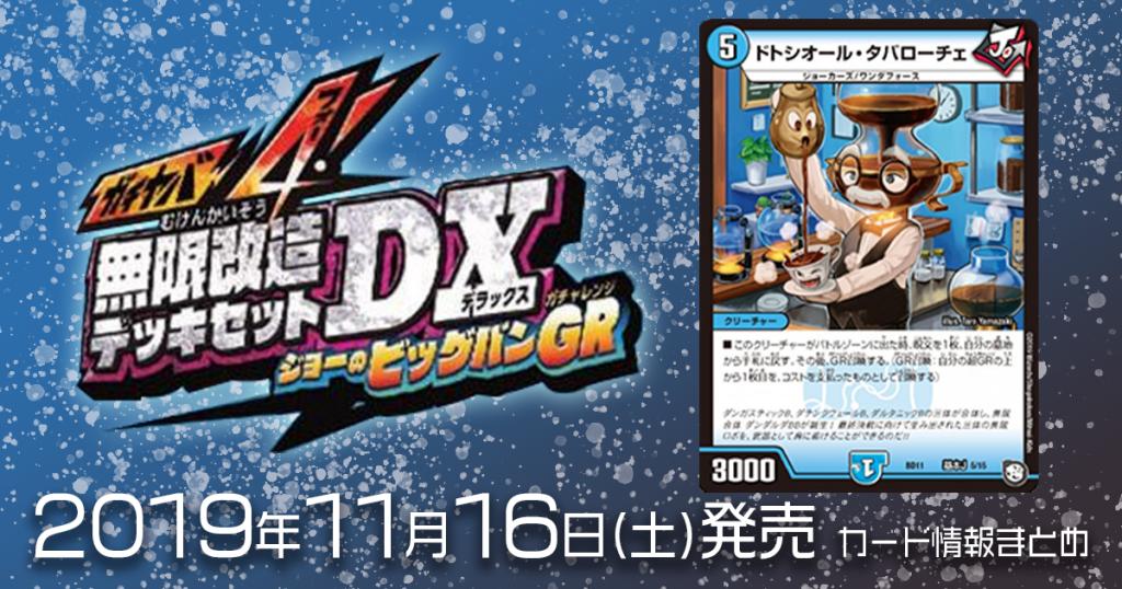 【DM最新情報】ガチヤバ4!無限改造デッキセットDX!! ジョーのビッグバンGR《ドトシオール・タバローチェ》のテキストが判明!【新規カード情報】