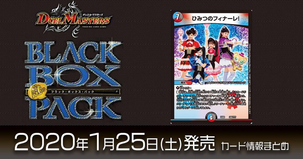 【新カード情報】『謎のブラックボックスパック』と『ひみつ×戦士 ファントミラージュ!』がコラボ!《ひみつのフィナーレ》が新規収録!【DM最新情報】