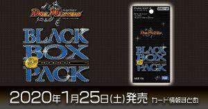 【デュエマ新弾】DMEX-08 謎のブラックボックスパック【収録カードリスト情報まとめ】