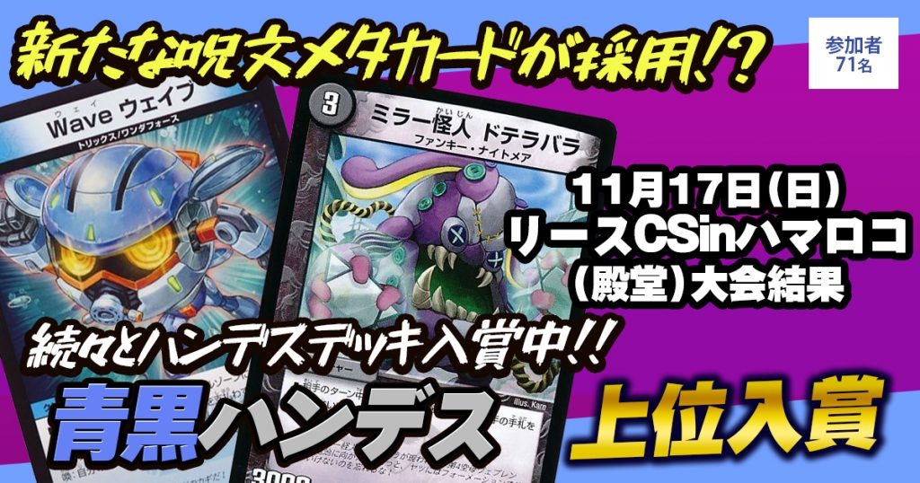 【2位 青黒ハンデス】リースCSinハマロコ(殿堂)