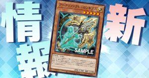 【ロンギ再録】ロストサンクチュアリ再録カード3枚判明!【最新カード情報】