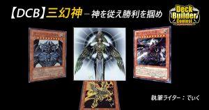 【DBC】三幻神-神を従え勝利を掴め