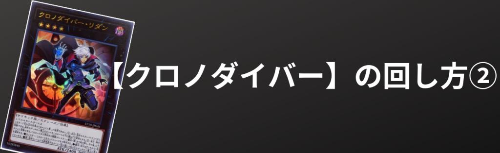 クロノダイバー_回し方_2