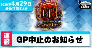 【最新情報】GP10th開催中止のお知らせ