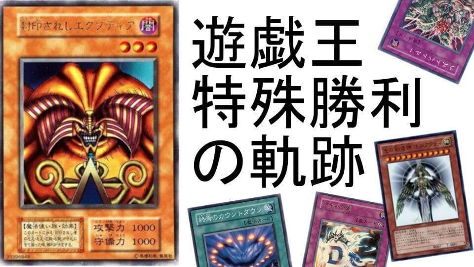 現在までの遊戯王の特殊勝利効果持ちカードをまとめてみた【2019年6月1日地点まで】