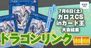 【優勝 ドラゴンリンク】『ガロスCS in カード王』大会結果【上位入賞デッキレシピ】