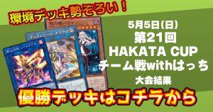 第21回HAKATA CUP チーム戦withはっち【優勝 閃刀姫/転生炎獣/オルフェゴール】