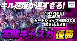 【優勝 零龍ギャスカ】第48回 カードショップ HERO CS(殿堂)