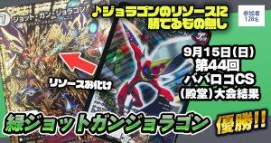 【優勝 緑ジョラゴンジョーカーズ】第44回 ババロコCS(殿堂)