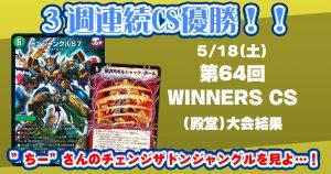 第64回WINNERS CS【優勝 チェンジザドンジャングル】