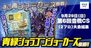 【優勝 青緑ジョラゴンジョーカーズ】第6回豊橋CS (2ブロック戦)