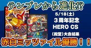 3周年記念HERO CS【優勝 赤白ミッツァイル】