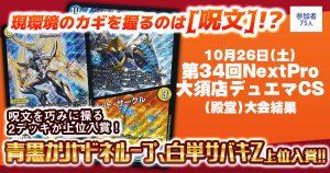 【3位 青黒カリヤドネループ】第34回NextPro大須店デュエマCS(殿堂)