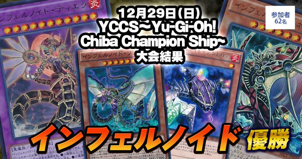 【大会結果報告】『YCCS~Yu-Gi-Oh! Chiba Champion Ship~』【上位入賞デッキレシピ】