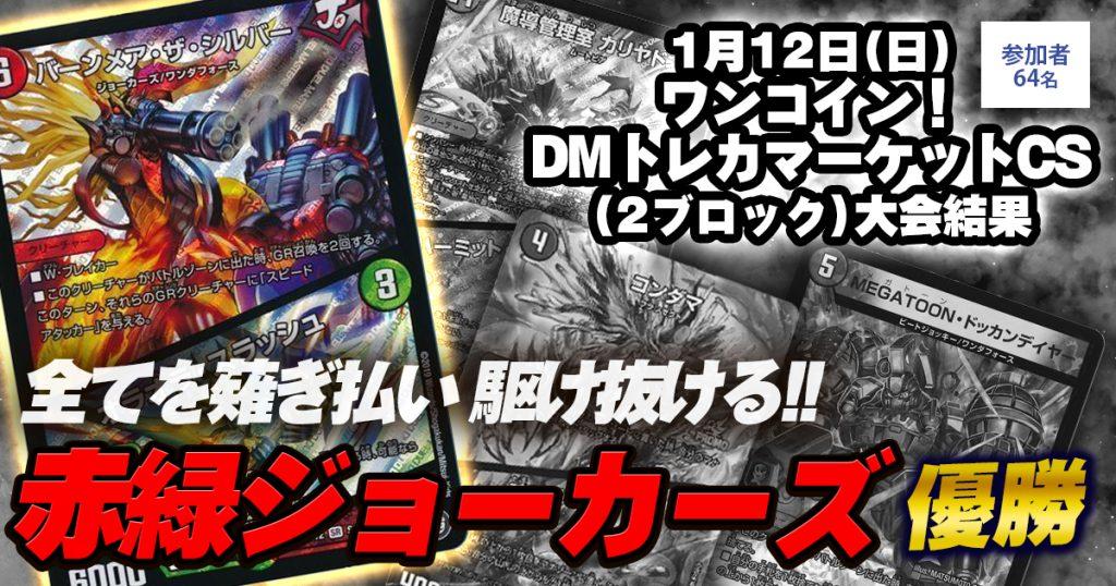 【優勝 赤緑ジョーカーズ】ワンコイン!DMトレカマーケットCS(2ブロック)
