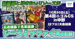 【優勝 シータミッツァイル】第4回ニコルCSin中野(2ブロ)