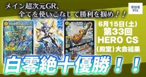 【優勝 白零絶十】第33回HERO CS(殿堂)