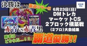 【優勝 覇道】DMトレカマーケットCS(2ブロック)