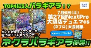 【優勝 ネクラバラギアラ】第27回NextPro大須店デュエマcs(2ブロック)