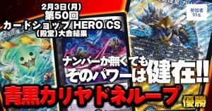 【優勝青黒カリヤドネループ】第50回 カードショップ HERO CS(殿堂)