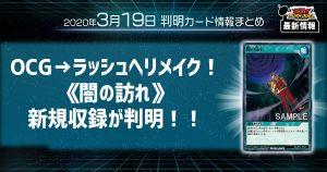 【ラッシュデュエル 最新情報】《闇の訪れ》の新規収録が判明!またまたOCGのリメイクカード!