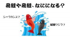 魚族モンスター100体目記念! 《飛鯉》の運用方法を考える