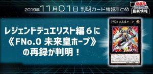【遊戯王 最新情報】《FNo.0 未来皇ホープ》 の再録が判明!|【レジェンドデュエリスト編6】